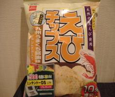 a0012_ebi_chips.jpg