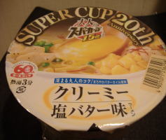 a0015_supercup_c_shio_batar.jpg