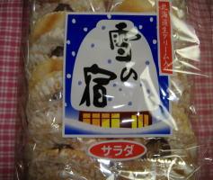 a0016_yukinoyado.jpg