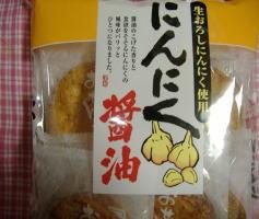 a0019_ninniku_shouyu.jpg