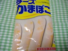 チーズかまぼこ